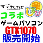 g-tune-corabo-icon-3