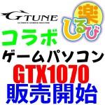【G-tune x しるびコラボ】GTX1070搭載 ガチモデルゲームパソコン販売開始 【予算20万円】