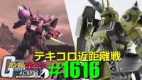 【 テキコロ2本拠地 インファイト 】ガンダムオンライン実況1616