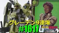 【 グレーデン9連爆  】ガンダムオンライン実況1617と生放送167