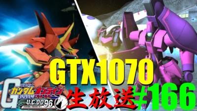 【 GTX1070 しるびxG-tuneコラボPC使用 】#166 週刊ガンダムオンライン 生放送録画