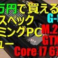 【15万円しるびコラボモデル】M.2SSD i7 6700K搭載 ゲームパソコンレビュー :  G-tune LITTLEGEAR i310SA3-SF