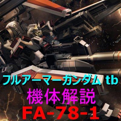 2-gundam-fa-78-1-0001