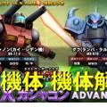 EXアドバンス Vol2機体解説【グフ(ランバラル) ガンキャノン(カイ・シデン)】