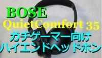 最近のガジェットレビュー動画【8インチタブレット、ゲーミングヘッドセット他】