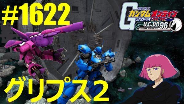 gundam-1622-2