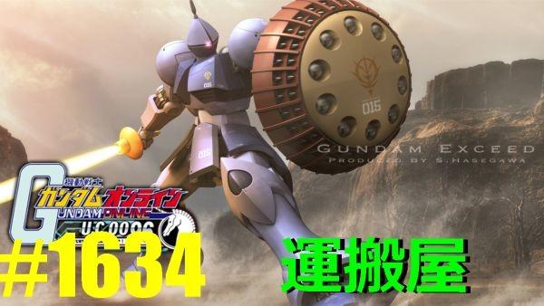 gundam-1634-2