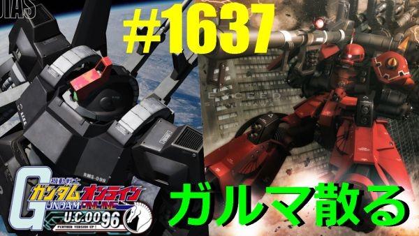gundam-1637-2