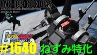 【ねずみ機4機編成】ガンダムオンライン実況1640