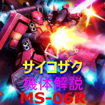 gundam-MS-06R-pyco