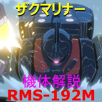 gundam-RMS-192M-000
