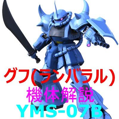 gundam-YMS-07B-000