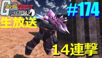 【 イフシュナ14連撃 ランバグフ登場】ガンダムオンライン生放送174