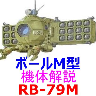 2-gundam-RB-79M-000