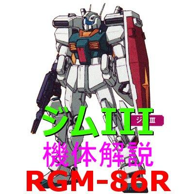 2-gundam-RGM-86R-000