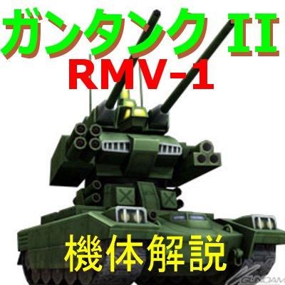 2-gundam-RMV-1-2