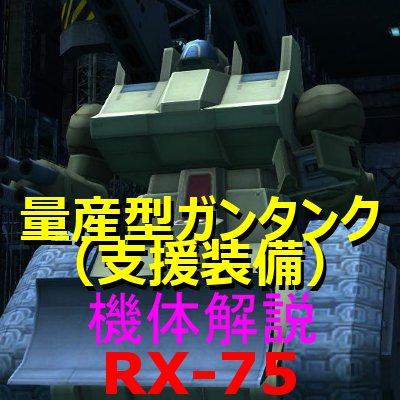 2-gundam-RX-75-000