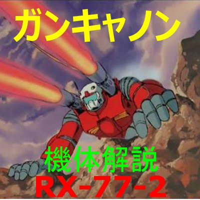 2-gundam-RX-77-2-000