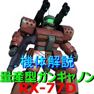 2-gundam-RX-77D-2