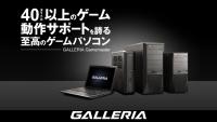 ドスパラ新製品発表会 「ガレリア ゲームマスター」
