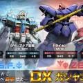 ガンオン考察 : DX新機体 コラボ機体と鶴の一声【水中機体モーション変更】