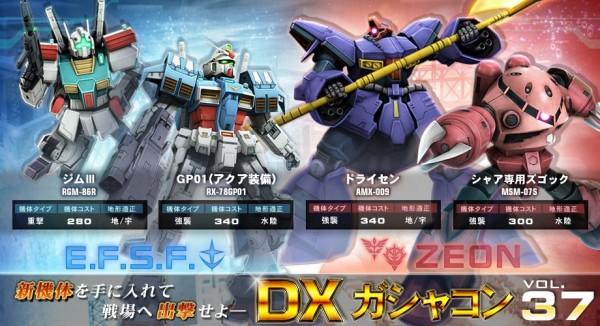 dx37-gunon