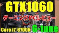 【GTX1060搭載】ゲーミングPCレビュー【G-tune NEXTGEAR i650SA6】