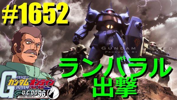 gundam-1652-2