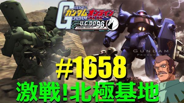 gundam-1658-2