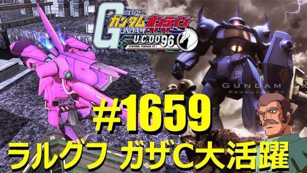 gundam-1659-2