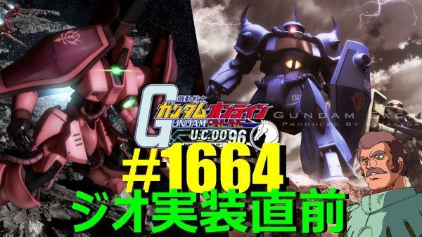 gundam-1664-2