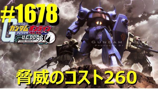 gundam-1678-2