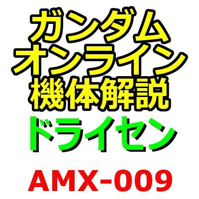 gundam-amx-009-002