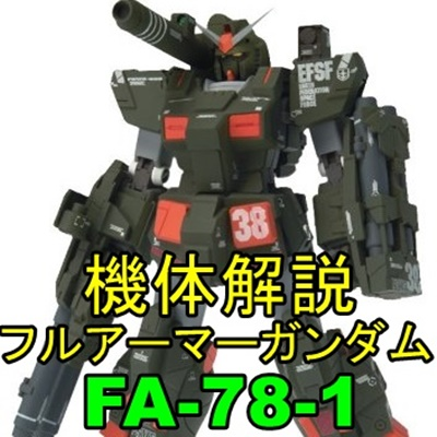 gundam-FA-78-1-400-2