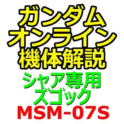 gundam-msm-07s-002