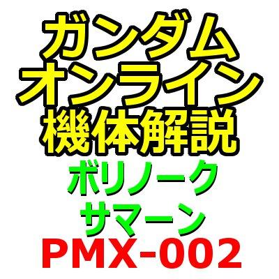 gundam-pmx-002-002