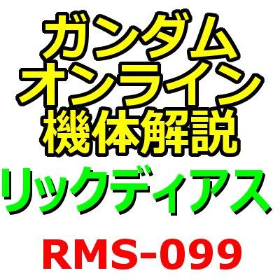 gundam-rms-099-002