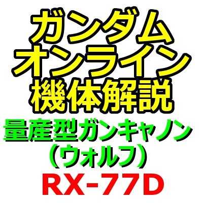 gundam-rx-77d-002