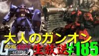 【大人のガンダムオンライン】ガンダムオンライン生放送185