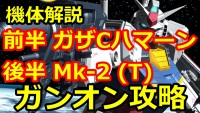 【毎週土曜】ガンオン攻略動画 ガザCハマーン機 Mk-2 ティターンズ【機体解説 】