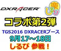 【コラボ第2弾】TGS2016 DXRACER ブースで僕と握手!【しるび行きまーす!】