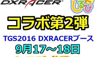 collabo-dxracer