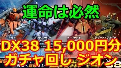 【ガンオン攻略】DX38機体解説 ガチャ回し動画