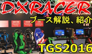 dxracer-tgs2016-600