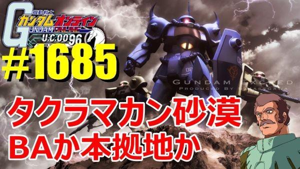gundam-1685-2