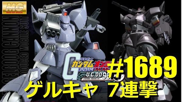 gundam-1689-2