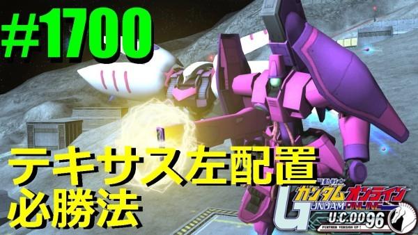 gundam-1700-2