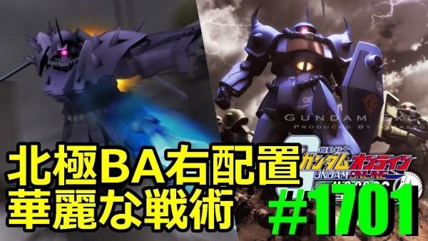gundam-1701-2
