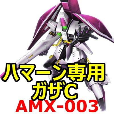 gundam-amx-003-001