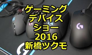 20161022-tukumo-shinbashi-event